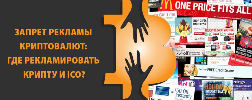 Запрет рекламы криптовалют: где рекламировать крипту и ICO?