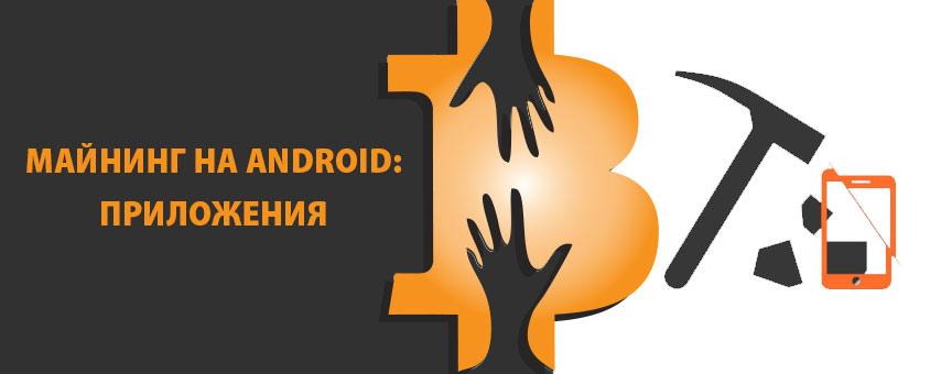 Майнинг на Android: приложения