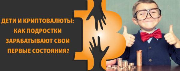 дети и криптовалюты