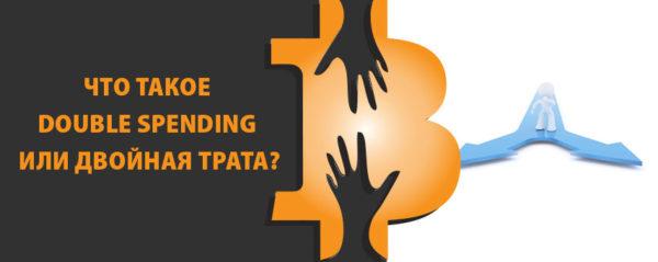 Что такое double spending или двойная трата?