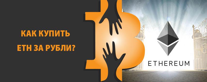 Как купить ETH за рубли?