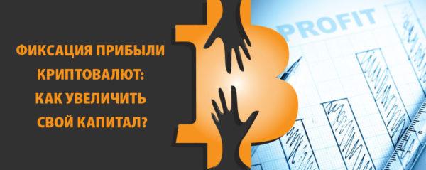 Фиксация прибыли криптовалют: как увеличить свой капитал?