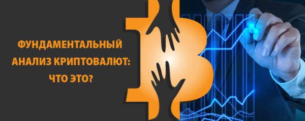 фундаментальный анализ криптовалют