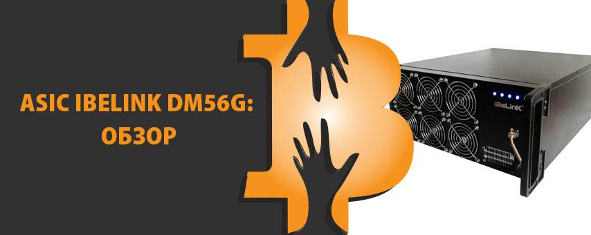 ASIC IBeLink DM56G: обзор