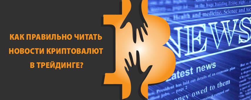 новости криптовалют в трейдинге