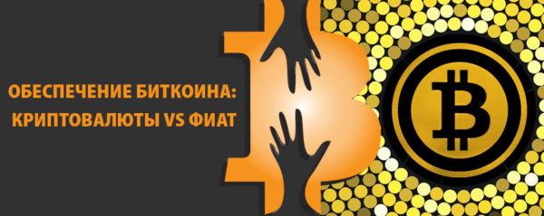 Обеспечение биткоина: криптовалюты vs фиат