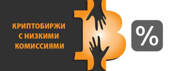 Криптобиржи с низкими комиссиями