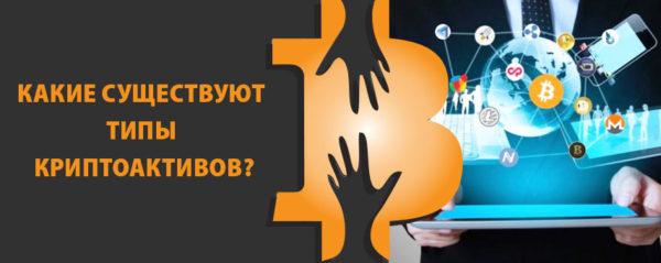 Какие существуют типы криптоактивов?
