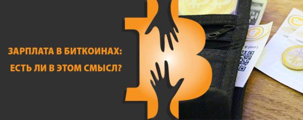 Зарплата в биткоинах: есть ли в этом смысл?