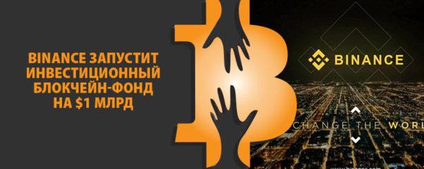 Binance запустит инвестиционный блокчейн-фонд на $1 млрд