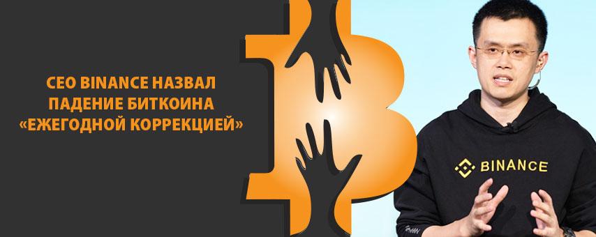 CEO Binance назвал падение биткоина «ежегодной коррекцией»