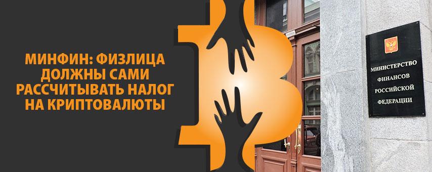 Минфин: физлица должны сами рассчитывать налог на криптовалюты