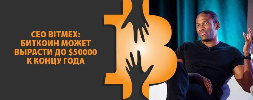 CEO BitMEX: биткоин может вырасти до $50000 к концу года