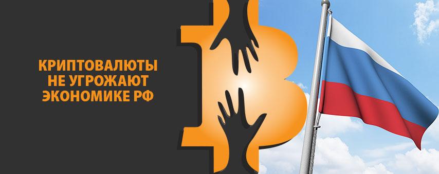 Криптовалюты не угрожают экономике РФ