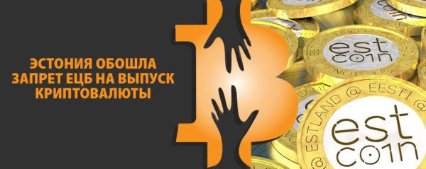 Эстония обошла запрет ЕЦБ на выпуск криптовалюты