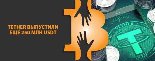 Tether выпустили ещё 250 млн USDT