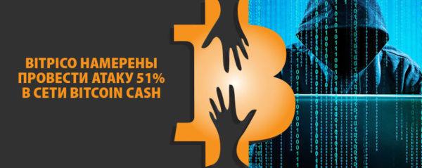 BitPico намерены провести атаку 51% в сети Bitcoin Cash