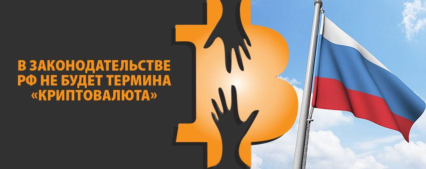 В законодательстве РФ не будет термина «криптовалюта»