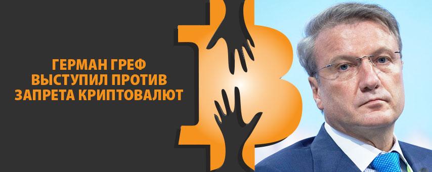 Герман Греф выступил против запрета криптовалют