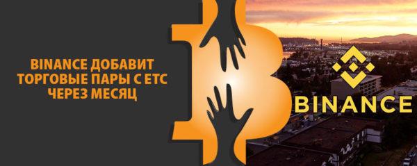 Binance добавит торговые пары с ETC через месяц