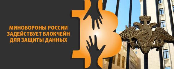 Минобороны России задействует блокчейн для защиты данных