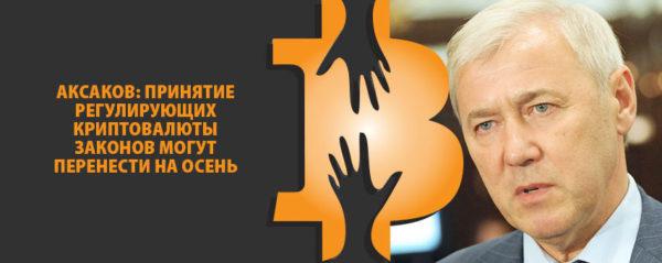 Аксаков: принятие регулирующих криптовалюты законов могут перенести на осень