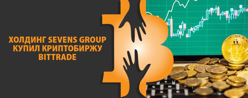 Холдинг Sevens Group купил криптобиржу BitTrade