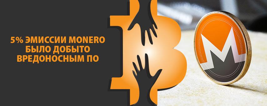 5% эмиссии Monero было добыто вредоносным ПО