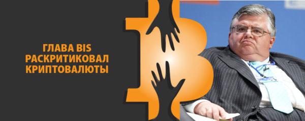 Глава BIS раскритиковал криптовалюты