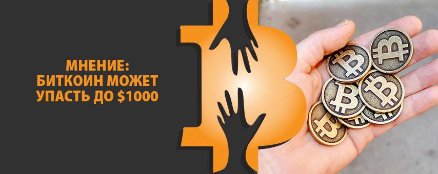 Мнение: биткоин может упасть до $1000
