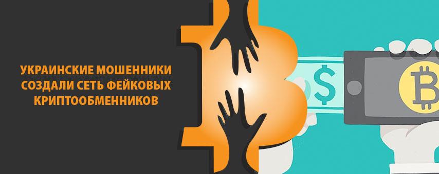 Украинские мошенники создали сеть фейковых криптообменников