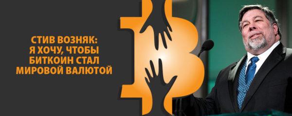 Стив Возняк: я хочу, чтобы биткоин стал мировой валютой