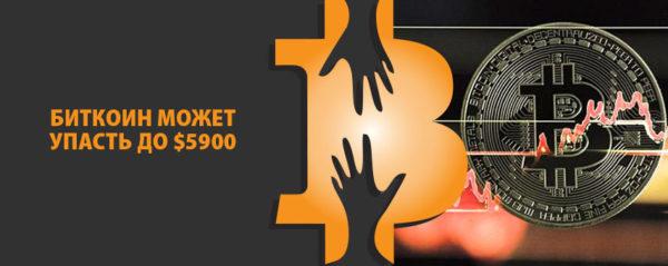 Биткоин может упасть до $5900