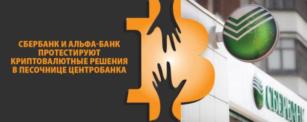 Сбербанк и Альфа-банк протестируют криптовалютные решения в песочнице Центробанка