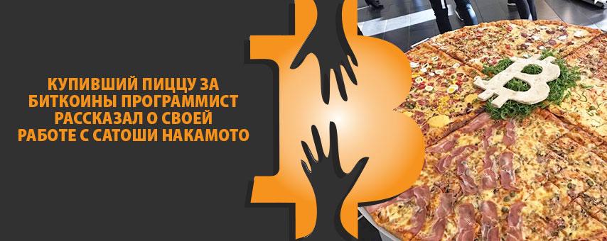 пицца биткоин Сатоши Накамото