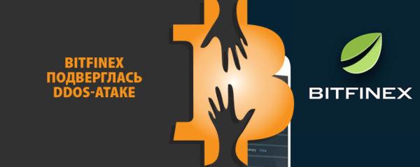 Bitfinex подверглась DDoS-атаке