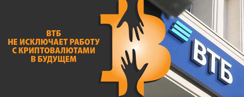 ВТБ не исключает работу с криптовалютами в будущем