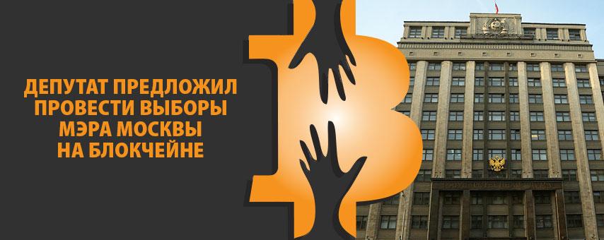 Депутат предложил провести выборы мэра Москвы на блокчейне