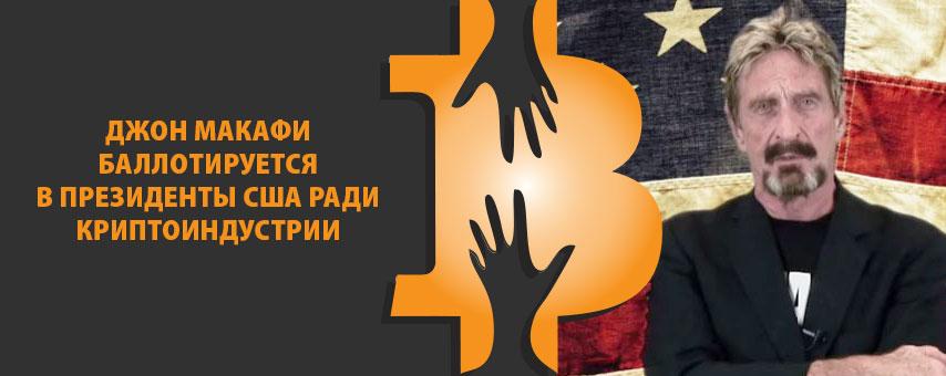 Джон Макафи баллотируется в президенты США ради криптоиндустрии