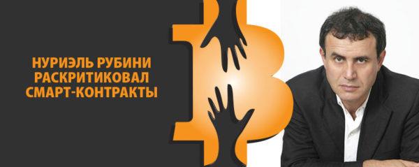 Нуриэль Рубини раскритиковал смарт-контракты