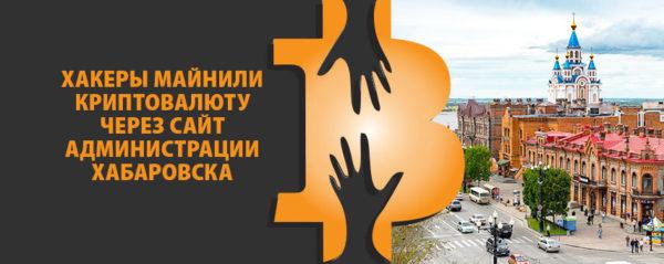 Хакеры майнили криптовалюту через сайт администрации Хабаровска