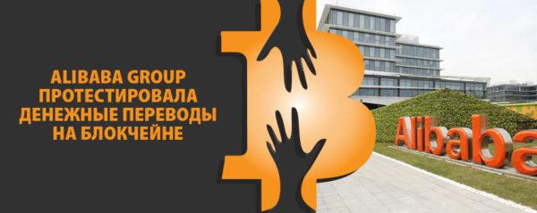 Alibaba Group протестировала денежные переводы на блокчейне