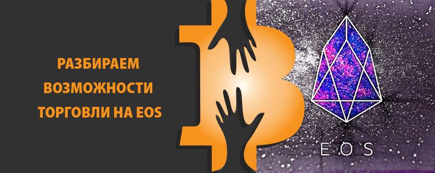 Разбираем возможности торговли на EOS