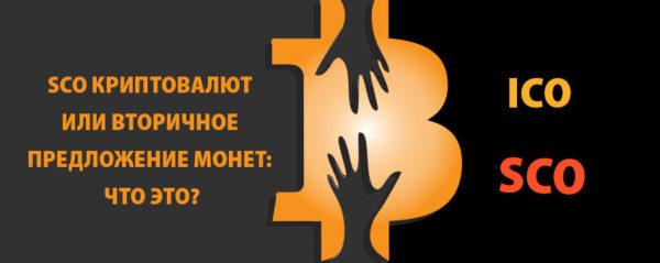 SCO криптовалют