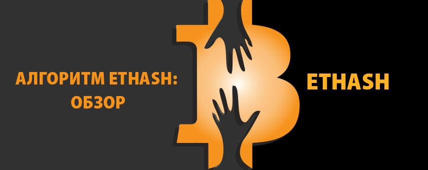 Алгоритм Ethash: обзор