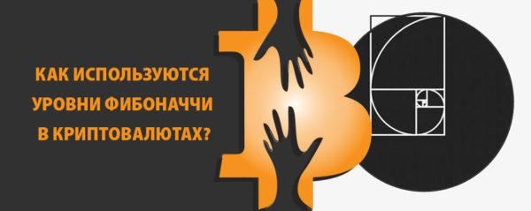 Как используются уровни Фибоначчи в криптовалютах?
