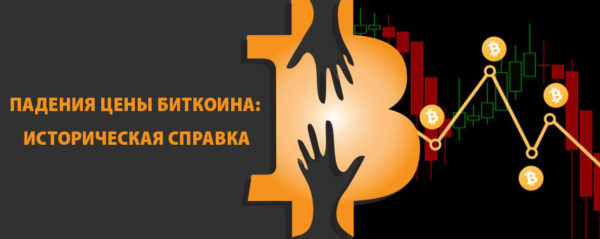 Падения цены биткоина: историческая справка