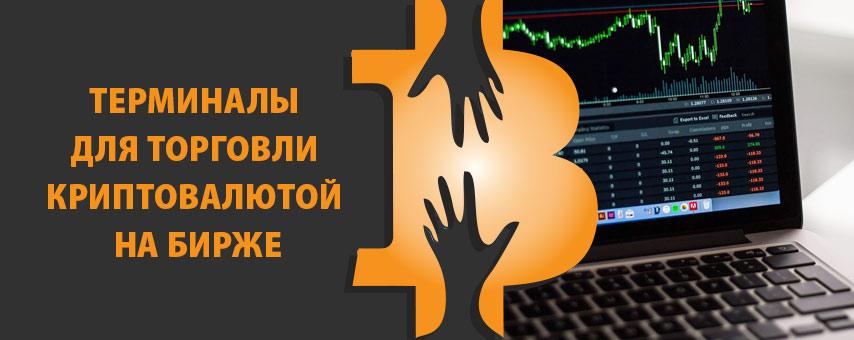 Терминалы для торговли криптовалютой на бирже