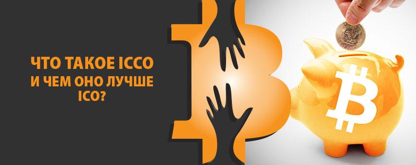 Что такое ICCO и чем оно лучше ICO?