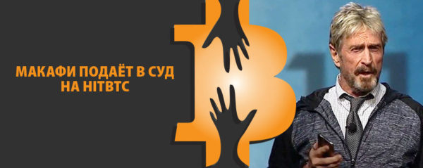 Макафи подаёт в суд на HitBTC